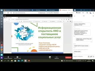 Информационная открытость НКО и поставщиков социальных услуг