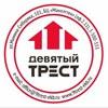 "OOO""Девятый трест-Екатеринбург"""