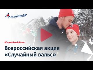 Всероссийская акция «Случайный вальс»