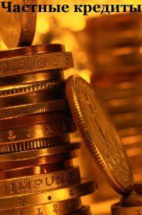 деньги в долг частный санкт петербург