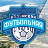 Калужская Футбольная Лига