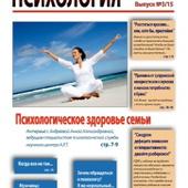 Ежемесячный сборник научно-публицистических материалов.