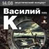 Василий К. 14 августа в Гнезде глухаря