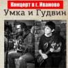 УМКА и ГУДВИН-концерт в Иванове
