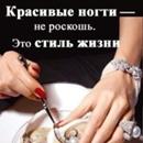 Фотоальбом Анны Ноготок