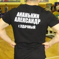 АлександрАнанькин