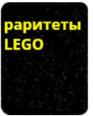 vk.com/wall-118546786?q=%23rare_lego