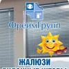 РУЛОННЫЕ ШТОРЫ, ЖАЛЮЗИ - ФРЕЙМГРУПП