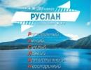 Персональный фотоальбом Руслана Чебыкина