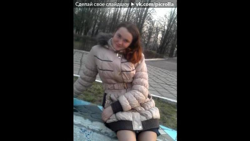 «Наталка» под музыку Анна Кошмал - Сны (студийная версия) (Сваты 6) ● vk.comkoshmal. Picrolla