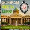 Экскурсии   КВЕСТЫ   Музеи СПБ