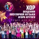Хор Академии популярной музыки Игоря Крутого - Песня для всех