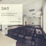 Главный зал №1 (60 м²) до 55 человек