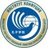 Институт Конфуция в МГЛУ (г. Минск)