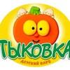 Детский клуб Тыковка
