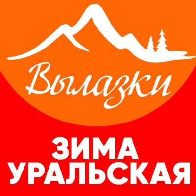 """Афиша Вылазки и 1 Школа: """"Зима Уральская"""" 23.01.21"""