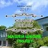 Моя школа - Афанасьево
