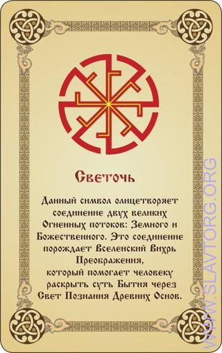 Древлесловенская символика