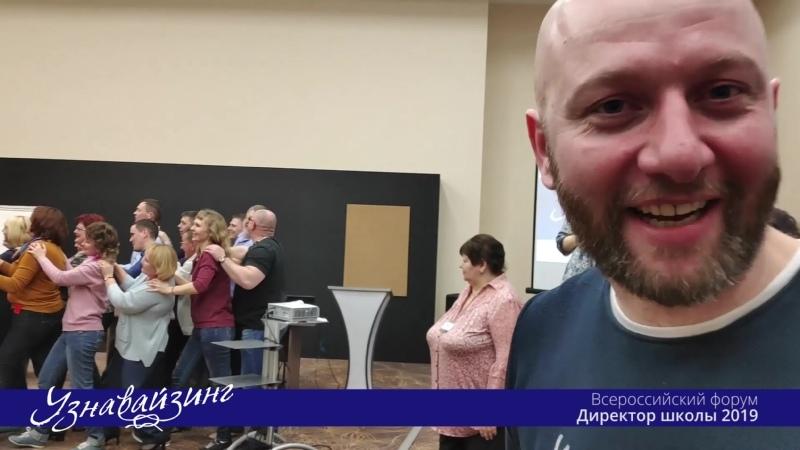 Узнавайзинг нетворкинг в первый день на Всероссийском форуме Директор школы 2019 08 04 2019