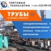 """ООО ПКФ """"Торговые Технологии"""" Челябинск"""