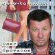 Андрей Ковалев - Дорожная
