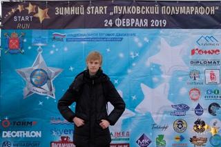 """Зимний STARt """"Пулковский Полумарафон"""""""