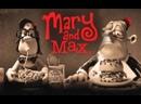 Мэри и Макс Mary and Max