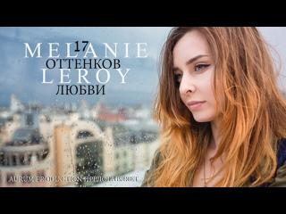 nackt Leray Mélanie 41 Hottest