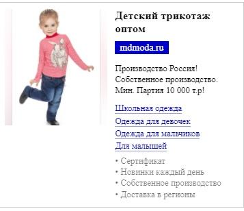 Ниша «Детская одежда оптом», изображение №5