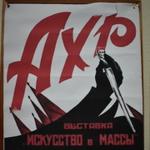 """Плакат 59х83см. """"АХР-выставка """"Искусство в массы"""" / 14460"""