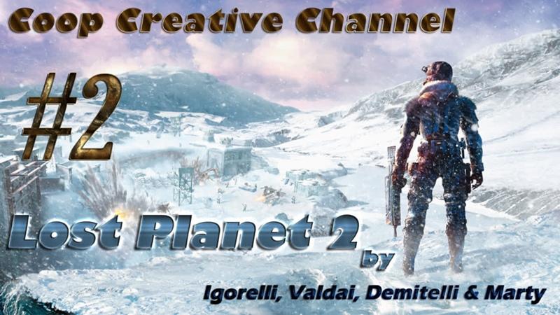 Lost Planet 2 Coop Серия 2 Акрид категории G