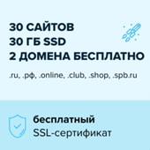 Реактивный-30