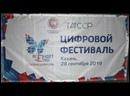 Цифровой праздник, посвященный переходу России на цифровое эфирное телевидение. В Республике Татарстан 28 Сентября 2019