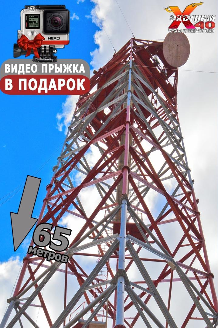 Афиша Калуга Прыжок с веревкой 65м. - АКЦИЯ!