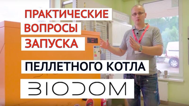 Запуск и работа пеллетного котла BIODOM 27C5
