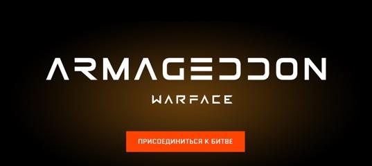 Смотрите турнир Armageddon вместе с друзьями!