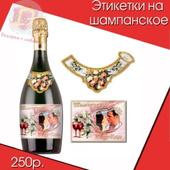 Этикетки на шампанское, вино....