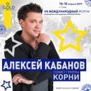 Алексей Кабанов фотография #43