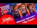 «Малыши-крутыши» / «На стиле» 1-2 года занятий танцами