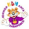 Юниор-Лига КВН г. Хабаровск