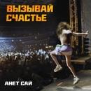 Сай Анет | Москва | 29