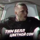 Персональный фотоальбом Тима Тима