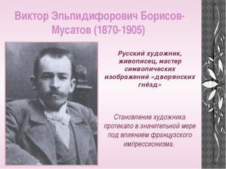 Борисов-Мусатов Виктор Эльпидифорович (1870-1905)