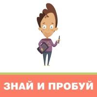 Онлайншкола профориентации УЗНАВАЙиПРОБУЙ | ВКонтакте