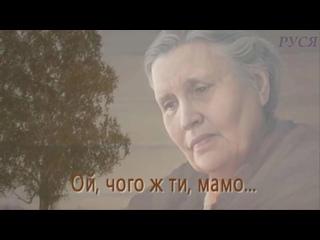 Ой, чого ж ти, мамо... - Микола Янченко и Тетяна Денисюк