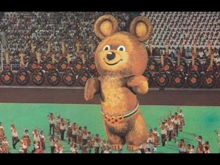До свидания, наш ласковый миша! Закрытие XXII Летних Олимпийских игр в Москве 1980 (360p)