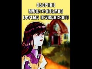 Сборник мультфильмов Ефрема Пружанского - Полная коллекция (1969-1991)