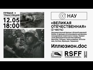 Великая Отечественная.. (1965, 2 серия), реж. — И. Венжер, Р. Кармен, И.Сеткина