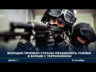 Володин призвал страны объединять усилия в борьбе с терроризмом