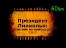Кино АLive1776.A\b/raham.Lin\/col\/n.Vam\/pire.Hun\/ter=12 MaximuM